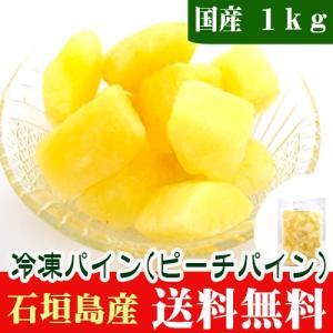 石垣島産 冷凍パイン(ピーチパイン)1kg 送料無料|ishigakijimanoukatai