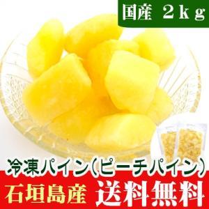 冷凍カットパイン(ピーチパイン)2kg 石垣島産 送料無料|ishigakijimanoukatai