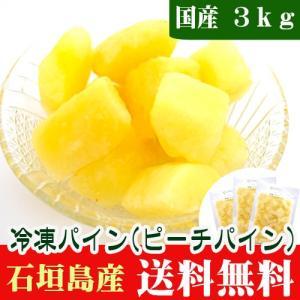国産 冷凍カットパイン(ピーチパイン)3kg 石垣島産 送料無料|ishigakijimanoukatai