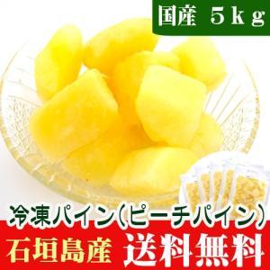 冷凍パイン(ピーチパイン)5kg 沖縄石垣島産 送料無料|ishigakijimanoukatai