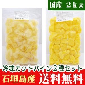 国産 冷凍カットパインセット(ピーチ・ティーダ)2kg 石垣島産 送料無料|ishigakijimanoukatai