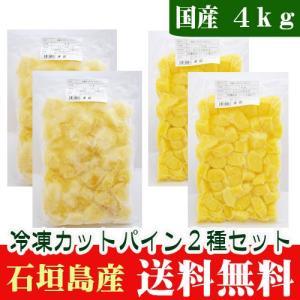 国産 冷凍カットパインセット(ピーチ・ティーダ)4kg 石垣島産 送料無料|ishigakijimanoukatai