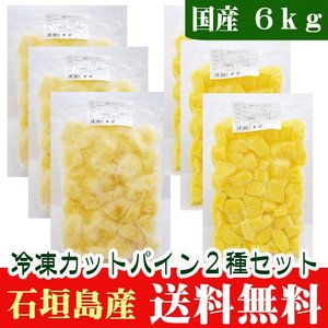 石垣島産 冷凍カットパインセット(ピーチ・ティーダ)6kg  送料無料|ishigakijimanoukatai
