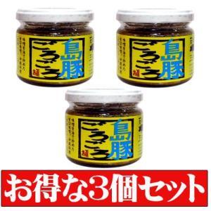 石垣島 島豚ごろごろ120g×3個セット(ゴーヤカンパニー)|ishigakijimanoukatai