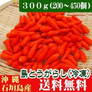 石垣島産 島とうがらし300g へたなし(冷凍)送料無料|ishigakijimanoukatai