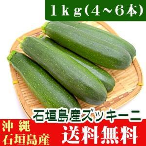 ズッキーニ1kg(4〜6本入)石垣島産 送料無料|ishigakijimanoukatai