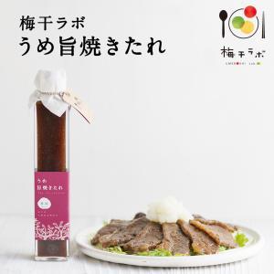 梅干ラボ うめ旨焼きたれ 228g 梅 梅酢 焼肉 タレ 焼き肉のタレ