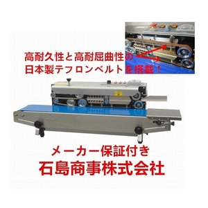卓上型エンドレスシーラー機 ベルトシーラー機 新品 1年間メーカー保証付き 送料無料|ishijimashoji1