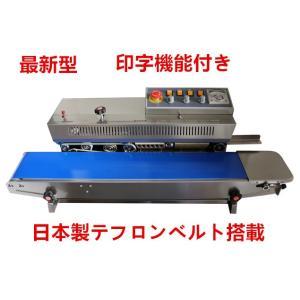 印字機能付きエンドレスシーラー機 ベルトシーラー機 新品 1年間メーカー保証付き 送料無料|ishijimashoji1