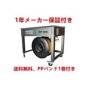 半自動梱包機 PPバンド結束機 新品 1年メーカー保証付き 送料無料 PPバンド1巻付き|ishijimashoji1