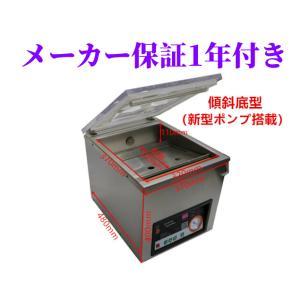 【9月30日まで値下げキャンペーン中】業務用自動真空包装機(真空パック器) 傾斜底型 新品 1年間メーカー保証付き 送料無料|ishijimashoji1