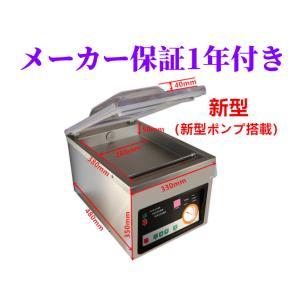 【9月30日まで値下げキャンペーン中】業務用自動真空包装機(真空パック器) 新品 1年間メーカー保証付き 送料無料|ishijimashoji1