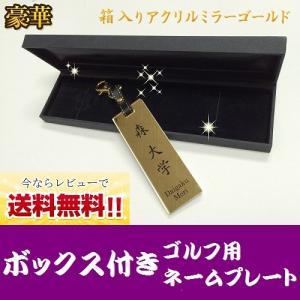 箱入りネームプレート アクリルミラーゴールド 金色オリジナル プレゼント 名入り ゴルフ コンペ 高級感 景品 キャディ バック|ishikawa-np