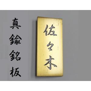 表札 ゴールド オリジナル 真鍮 エッチング 銘板 縦型 180mm×80mm エクステリアサイン 名入り 名入れ 名前入り キャディ バック |ishikawa-np