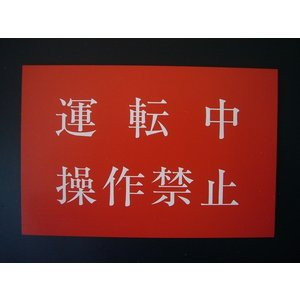 マグネットステッカー 注意銘板 運転中操作禁止 100mm×150mm|ishikawa-np