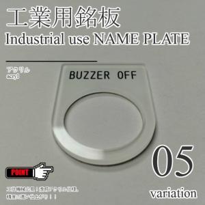 スイッチ用銘板 アクリル Buzeer Off 押しボタンΦ23|ishikawa-np