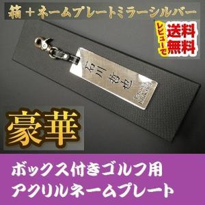 箱入りネームプレート アクリルミラーシルバー 銀色 オリジナル プレゼント 名入り 銘板 ゴルフ コンペ 景品 |ishikawa-np
