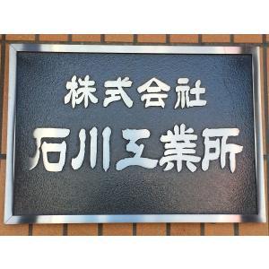 表札 ステンレス オーダーメイド SUS 黒塗装 会社用 オフィス 切り文字 350mm×500mm|ishikawa-np
