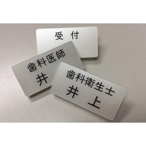 名札 ネームプレート 50mm×25mm アクリル白パール ピン・クリップ付 オーダーメイド 会社 学校 病院 薬局 オフィス 名入れ 刻印 nameplate|ishikawa-np