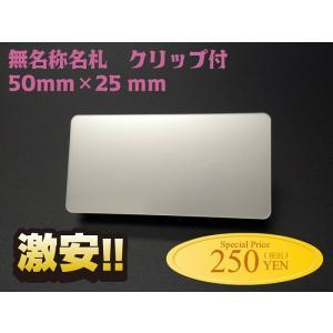 名札 ネームプレート 無名称 50mm×25mm アクリル白パール クリップ付 会社 学校 オフィス|ishikawa-np