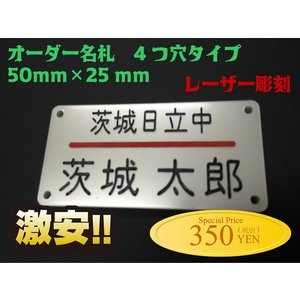 名札 ネームプレート 50mm×25mm アクリル白パール 4つ穴タイプ オーダーメイド 会社 学校 オフィス|ishikawa-np