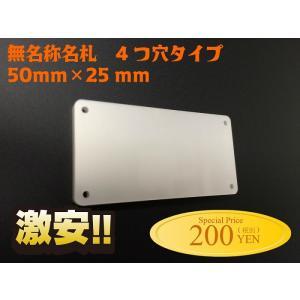 名札 ネームプレート 無名称 50mm×25mm アクリル白パール 4つ穴タイプ 会社 学校 オフィス nameplate|ishikawa-np