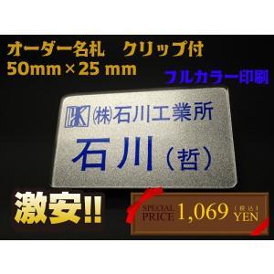 名札 ネームプレート 50mm×25mm アクリル フルカラー印刷 クリップ付 オーダーメイド 会社 学校 オフィス 病院 薬局|ishikawa-np