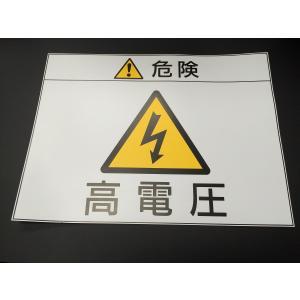 マグネットシートタイプ PL法注意銘板 感電注意マーク有 危険 高電圧 225mm×300mm markplate|ishikawa-np