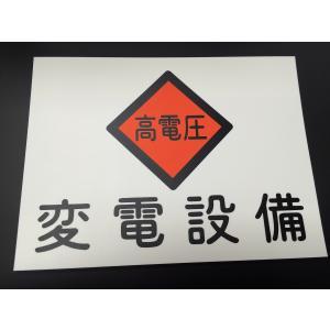 銘板 危険標識 高電圧 変電設備 225mm×300mm 両面テープ貼付けタイプ nameplate|ishikawa-np
