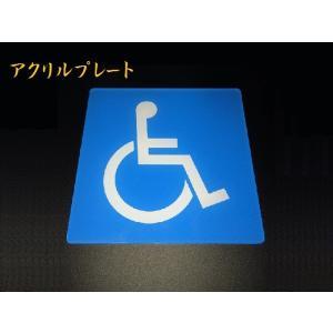 障害者マーク銘板 アクリル 100mm×100mm 角丸有 裏面 両面テープ付 サインプレート markplate|ishikawa-np