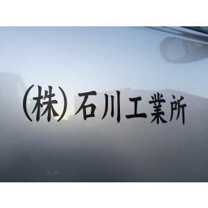 カッティングシート 車用 社名 オーダーメイド 10文字以内 ステッカー シール 名入り 名前入り 名入れ Cutting seal|ishikawa-np