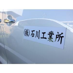 車に貼れるマグネットステッカー [お買得1セット(両側)2個入り] トラック向け 100mm×500mm 車用 社名カッティング 白 オリジナル 店舗 会社用|ishikawa-np