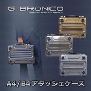アタッシュケース ビジネスバッグ B4収納 おしゃれ アルミ&カーボンデザイン G-Bronco ギフト プレゼント ラッピング 送料無料|ishikawatrunk