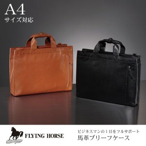 ホースレザー ブリーフケース FLYING HORSE ギフト プレゼント ラッピング 送料無料|ishikawatrunk