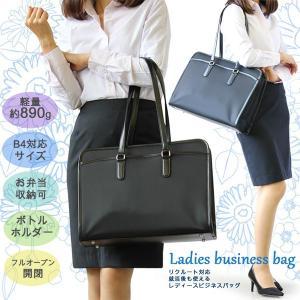 ビジネスバッグ 軽量 メンズ 大容量 レディース B4サイズ ギフト プレゼント ラッピング 送料無料|ishikawatrunk