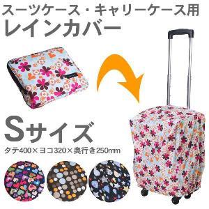 スーツケース用 レインカバー Sサイズ 送料無料 ishikawatrunk