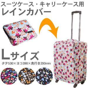スーツケース用レインカバー Lサイズ 送料無料 ishikawatrunk