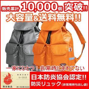 防災グッズ 防災リュック 非常用持ち出し袋 大容量 日本防炎協会認定 地震対策 火事対策 家族