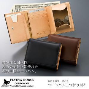財布 メンズ 三つ折り 本革 コードバン 名入れ無料 ギフト プレゼント ラッピング 送料無料|ishikawatrunk