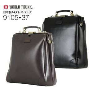ダレスバッグ ビジネスバッグ 日本製 A4 2way 送料無料|ishikawatrunk