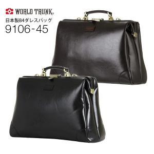 ダレスバッグ ビジネスバッグ 日本製 横型 B4 2way 送料無料|ishikawatrunk