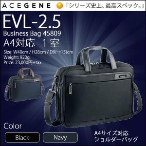 【限定1点!】ビジネスバッグ メンズ ACEGENE EVL-2.5 45809