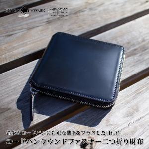 財布 メンズ 二つ折り 本革 コードバン 名入れ無料 ギフト プレゼント ラッピング 送料無料|ishikawatrunk