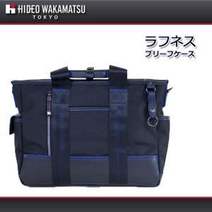 ブリーフケース 軽量 HIDEO WAKAMATSU
