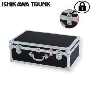 ジュラルミンケース アルミケース 業務用 大型 ビジネス用 保管用 収納用 輸送用 汎用 カメラケース 現金輸送 KF-600bk型 送料無料 ishikawatrunk