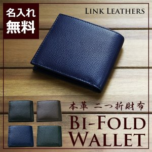 財布 メンズ 二つ折り財布 本革 牛革 札入れ 小銭入れ サイフ さいふ 名入れ無料 ギフト プレゼント ラッピング 送料無料|ishikawatrunk