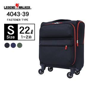キャリーケース Sサイズ 小型 軽量 おしゃれ ソフトケース キャリーバッグ(1〜2泊)LEGEND WALKER 送料無料|ishikawatrunk