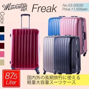 スーツケース Mサイズ 中型 超軽量 おしゃれ TSAロック キャリーケース キャリーバッグ 大容量(5〜7泊) 送料無料 ishikawatrunk