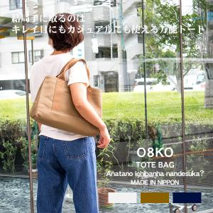 帆布トート バッグ o8ko おはこ キャンバス地 倉敷帆布 トートバッグ マチあり 小物入れ A4サイズ PC対応 ラッピング対応 ペットボトル収納|ishikawatrunk