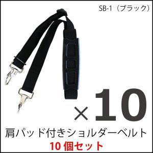 ショルダーベルト バッグ カバン用 鞄 ナイロン メンズ 調整 ビジネスバッグ用 業務用 10個セット 肩パッド付き ギフト プレゼント ラッピング 送料無料|ishikawatrunk